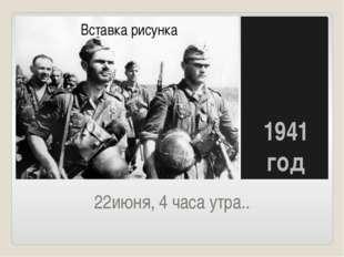 22июня, 4 часа утра.. 1941 год
