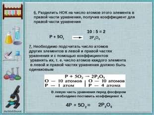 6.Разделить НОК на число атомов этого элемента в правой части уравнения, пол