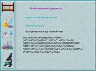 Использованные ресурсы http://school-collection.edu.ru http://fcior.edu.ru