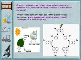 С веществами происходят различные изменения- явления. Чем различаются физичес