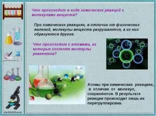 Что происходит в ходе химических реакций с молекулами веществ? При химических