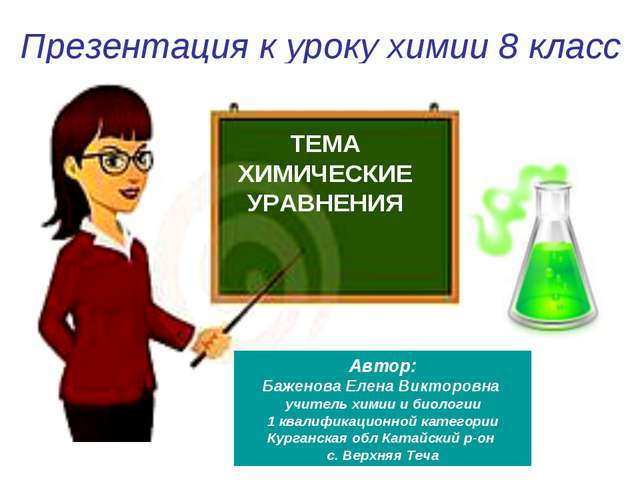Презентация к уроку химии 8 класс ТЕМА ХИМИЧЕСКИЕ УРАВНЕНИЯ Автор: Баженова Е...