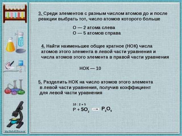 3.Среди элементов с разным числом атомов до и после реакции выбрать тот, чис...