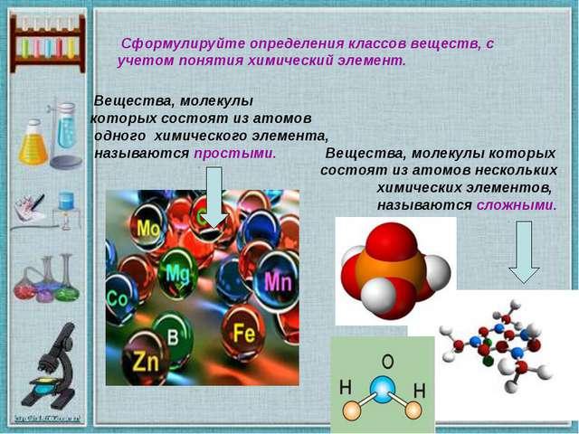 Сформулируйте определения классов веществ, с учетом понятия химический элеме...