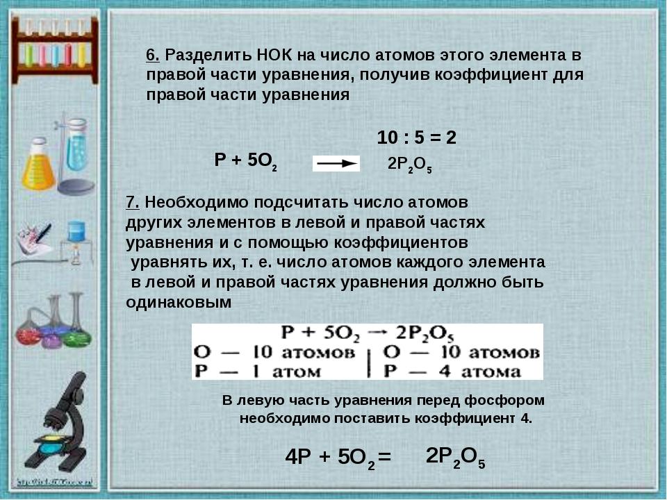 6.Разделить НОК на число атомов этого элемента в правой части уравнения, пол...