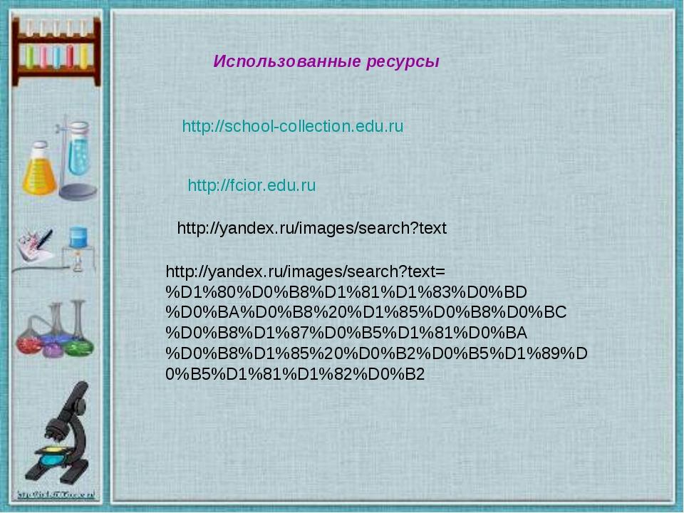 Использованные ресурсы http://school-collection.edu.ru http://fcior.edu.ru...