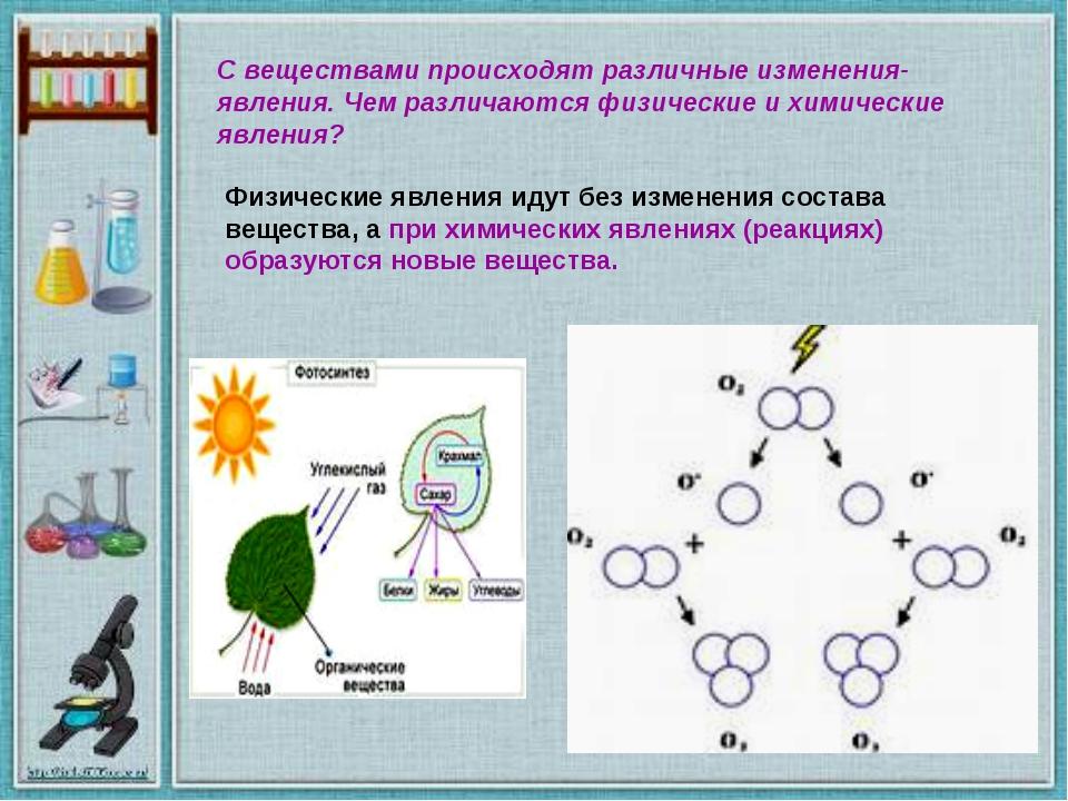 С веществами происходят различные изменения- явления. Чем различаются физичес...