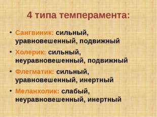 4 типа темперамента: Сангвиник: сильный, уравновешенный, подвижный Холерик: с