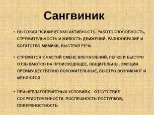 Сангвиник ВЫСОКАЯ ПСИХИЧЕСКАЯ АКТИВНОСТЬ, РАБОТОСПОСОБНОСТЬ, СТРЕМИТЕЛЬНОСТЬ