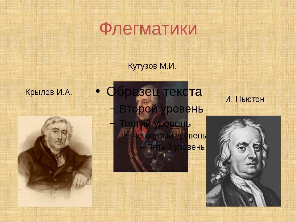 Флегматики Кутузов М.И. Крылов И.А. И. Ньютон