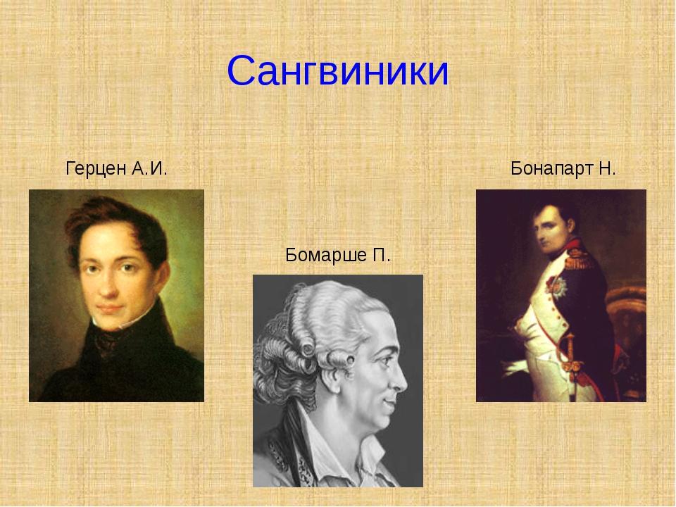 Сангвиники Бонапарт Н. Герцен А.И. Бомарше П.