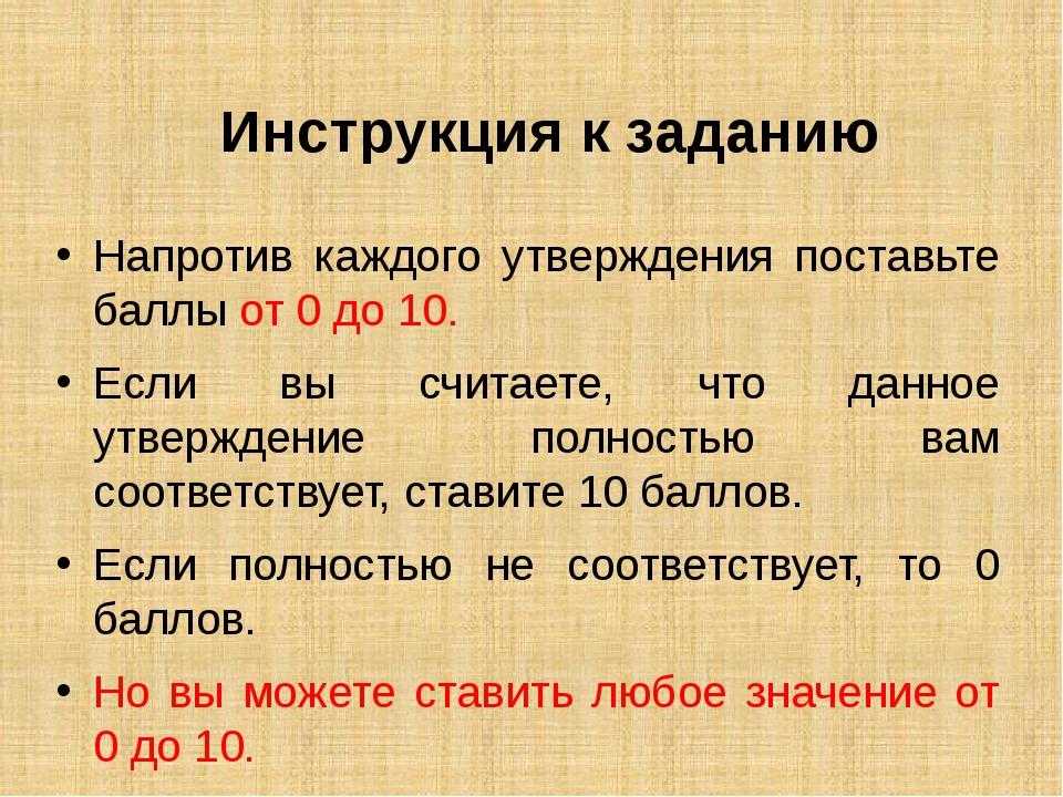Инструкция к заданию Напротив каждого утверждения поставьте баллы от 0 до 10....