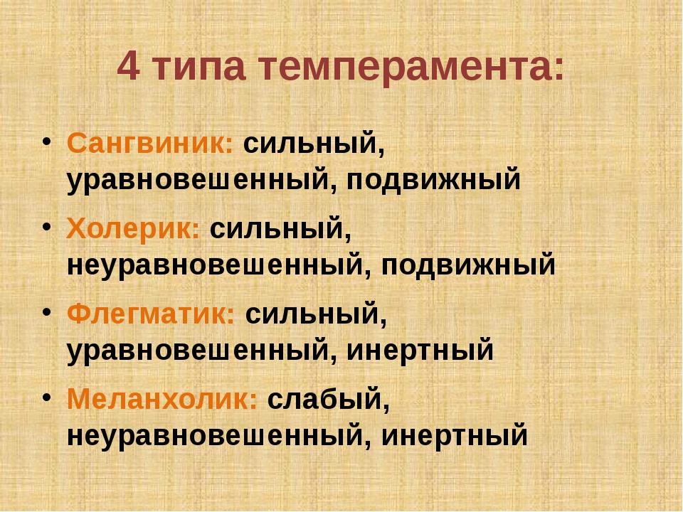 4 типа темперамента: Сангвиник: сильный, уравновешенный, подвижный Холерик: с...