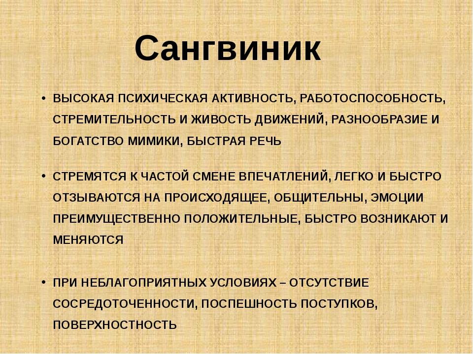 Сангвиник ВЫСОКАЯ ПСИХИЧЕСКАЯ АКТИВНОСТЬ, РАБОТОСПОСОБНОСТЬ, СТРЕМИТЕЛЬНОСТЬ...