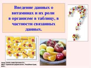 Введение данных о витаминах и их роли в организме в таблицу, в частности связ