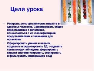 Цели урока Раскрыть роль органических веществ в здоровье человека. Сформирова