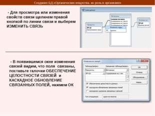 - Для просмотра или изменения свойств связи щелкнем правой кнопкой по линии