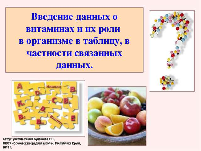 Введение данных о витаминах и их роли в организме в таблицу, в частности связ...