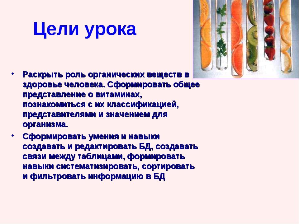Цели урока Раскрыть роль органических веществ в здоровье человека. Сформирова...