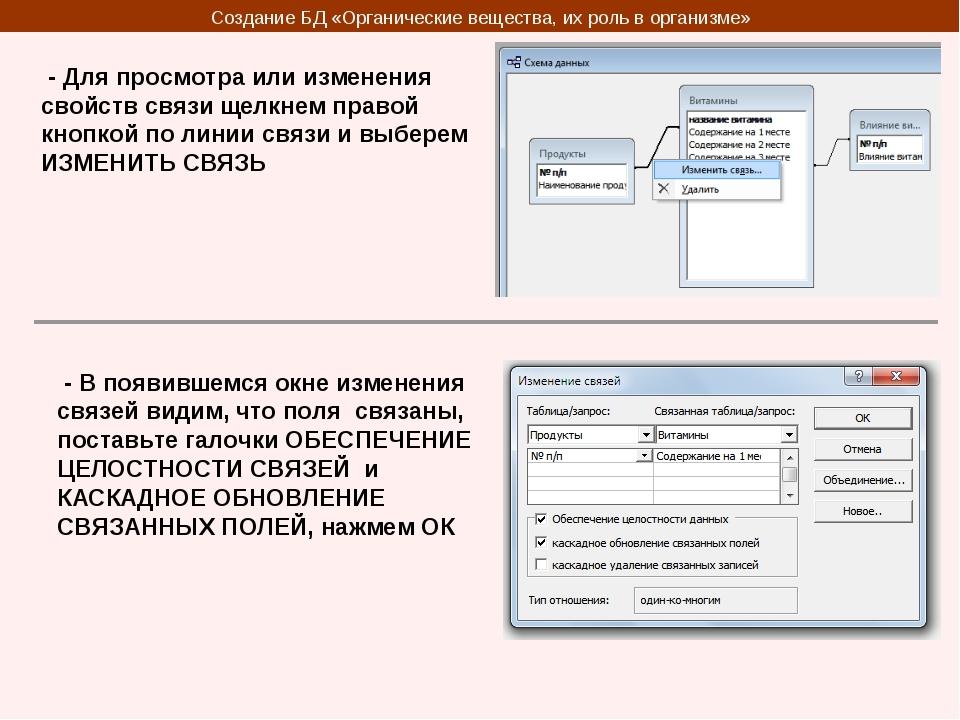 - Для просмотра или изменения свойств связи щелкнем правой кнопкой по линии...