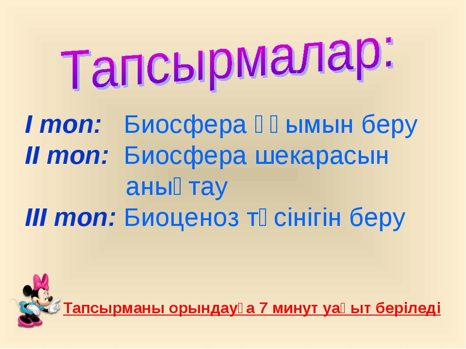 І топ: Биосфера ұғымын беру ІІ топ: Биосфера шекарасын анықтау ІІІ топ: Биоце...