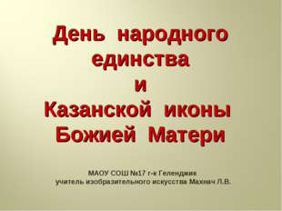 День народного единства и Казанской иконы Божией Матери МАОУ СОШ №17 г-к Геле