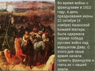 Во время войны с французами в 1812 году, в день празднования иконы 22 октябр