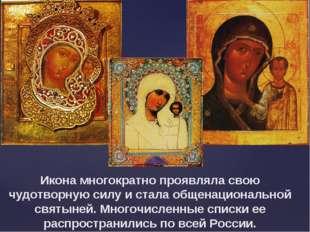 Икона многократно проявляла свою чудотворную силу и стала общенациональной св