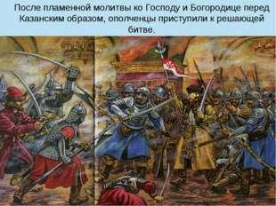 После пламенной молитвы ко Господу и Богородице перед Казанским образом, опол