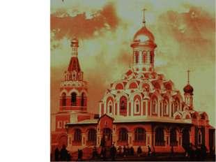 В честь иконы Казанской Божией Матери и для ее пребывания был построен Казанс