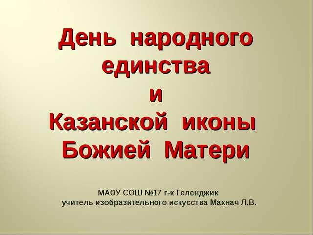 День народного единства и Казанской иконы Божией Матери МАОУ СОШ №17 г-к Геле...