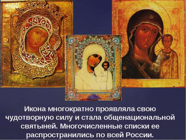Икона многократно проявляла свою чудотворную силу и стала общенациональной св...
