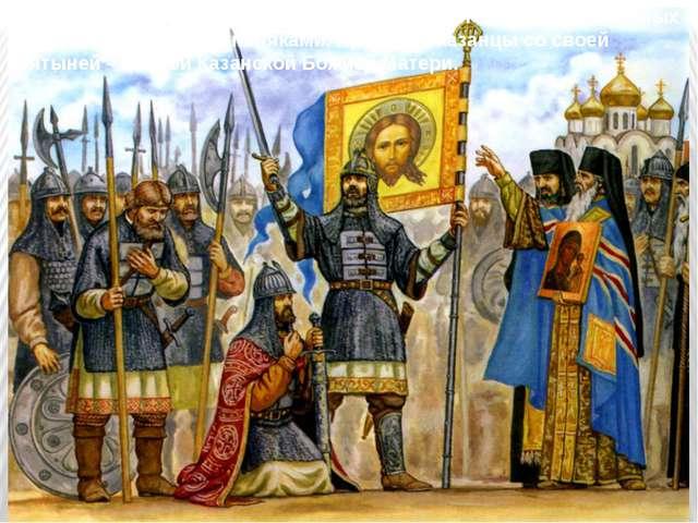 В 1611году в Нижний Новгород стали стекаться ополченцы с разных городов для б...