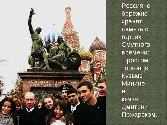 Россияне бережно хранят память о героях Смутного времени: простом торговце Ку...