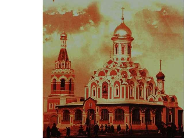 В честь иконы Казанской Божией Матери и для ее пребывания был построен Казанс...