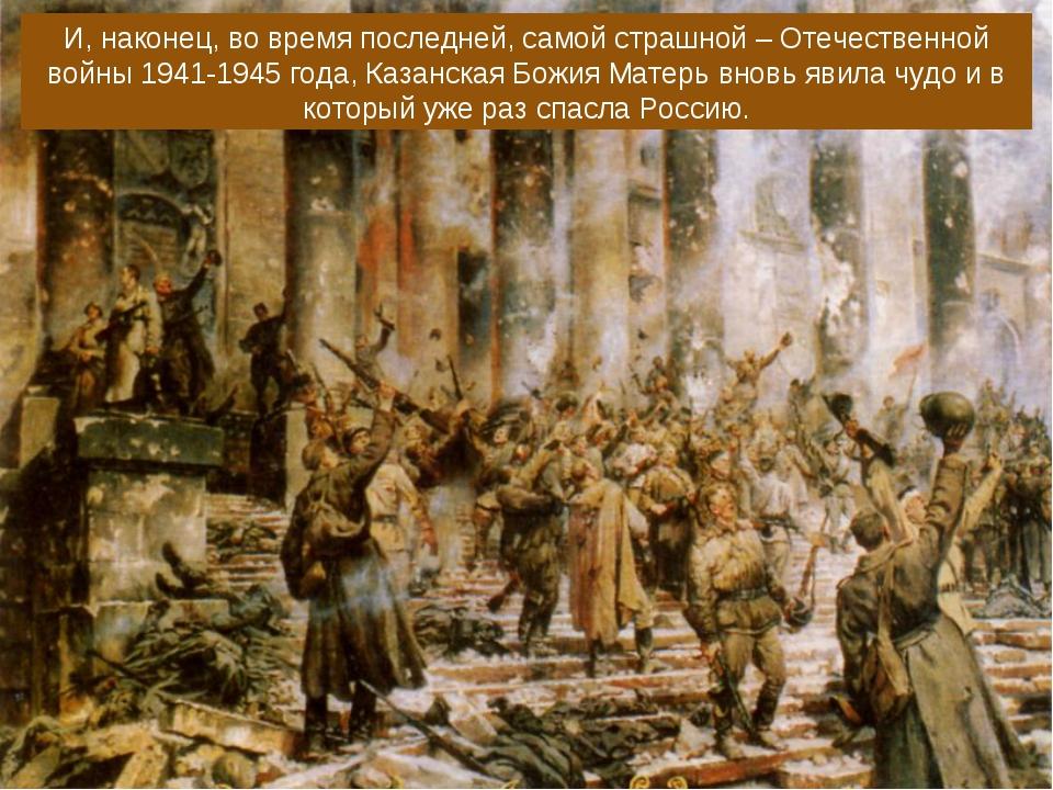 И, наконец, во время последней, самой страшной – Отечественной войны 1941-194...