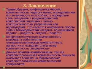 3. Заключение Таким образом, конфликтологическую компетентность педагога можн