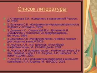 Список литературы 1. Степанова Е.И. «Конфликты в современной России», М. 2000