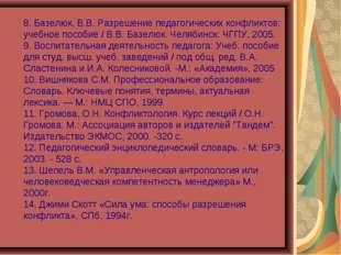 8. Базелюк, В.В. Разрешение педагогических конфликтов: учебное пособие / В.В.