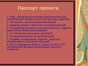Паспорт проекта 1. Тема: «Конфликтологическая компетентность как составляющая