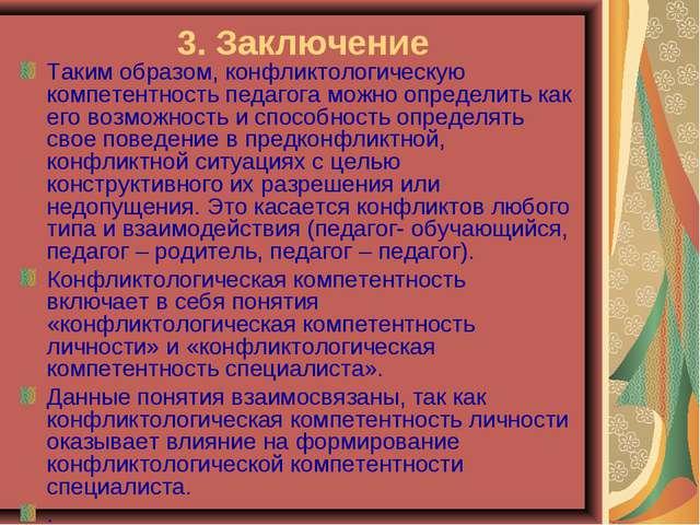 3. Заключение Таким образом, конфликтологическую компетентность педагога можн...