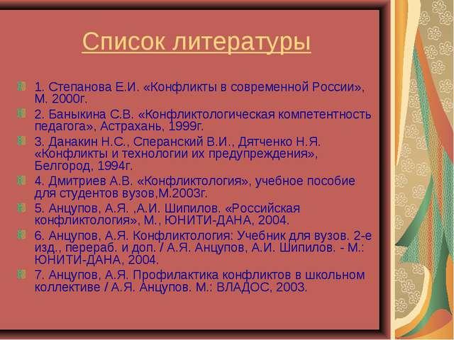 Список литературы 1. Степанова Е.И. «Конфликты в современной России», М. 2000...