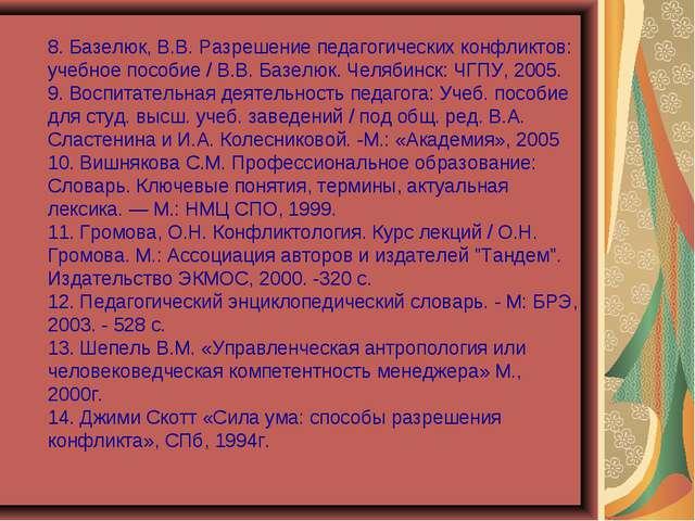 8. Базелюк, В.В. Разрешение педагогических конфликтов: учебное пособие / В.В....