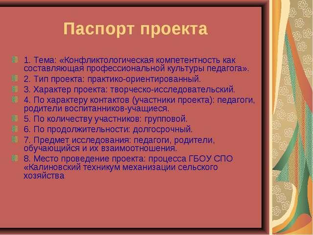 Паспорт проекта 1. Тема: «Конфликтологическая компетентность как составляющая...
