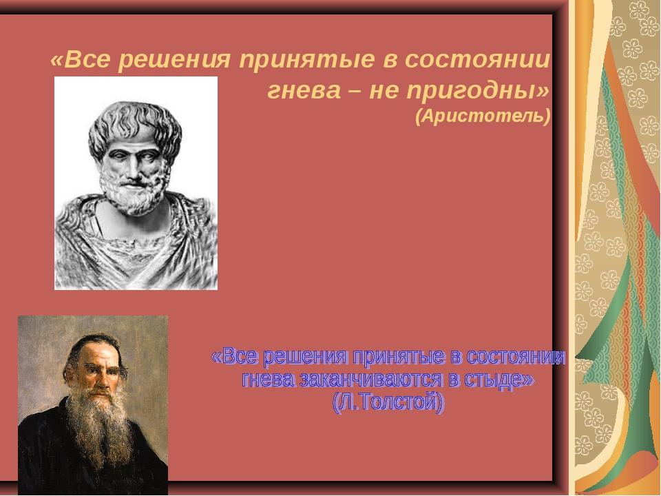 «Все решения принятые в состоянии гнева – не пригодны» (Аристотель)