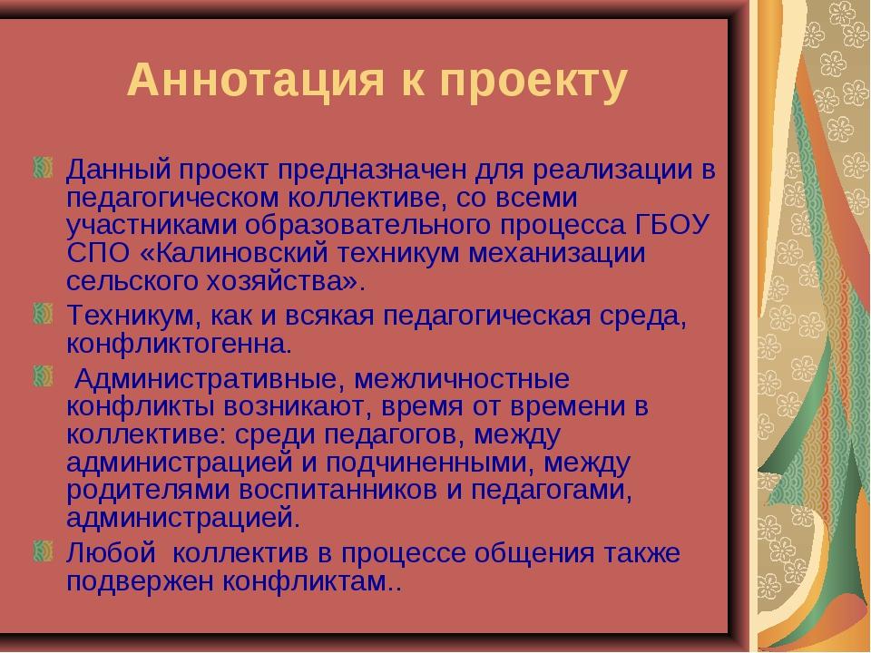 Аннотация к проекту Данный проект предназначен для реализации в педагогическо...