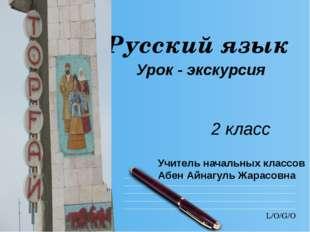 Русский язык 2 класс Учитель начальных классов Абен Айнагуль Жарасовна Урок -
