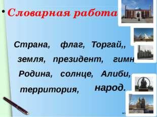 Словарная работа Страна, флаг, Торгай,, земля, президент, гимн, Родина, солн