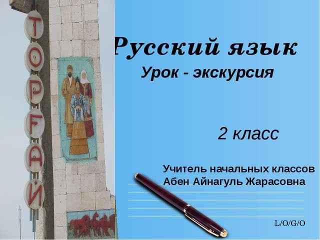 Русский язык 2 класс Учитель начальных классов Абен Айнагуль Жарасовна Урок -...