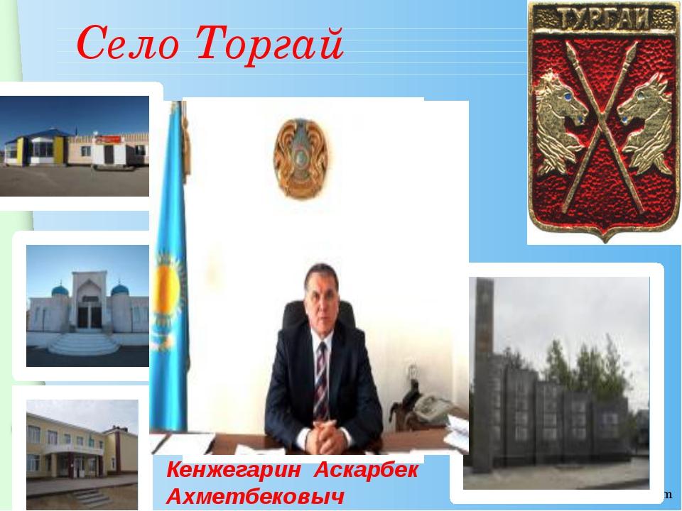 Село Торгай Кенжегарин Аскарбек Ахметбековыч www.themegallery.com